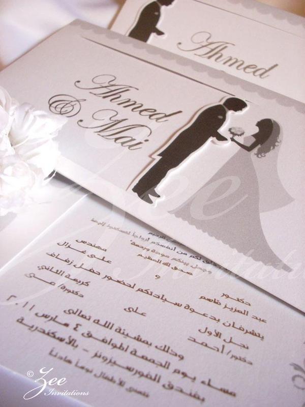 بطاقات زيي - دعوة زواج - الاسكندرية