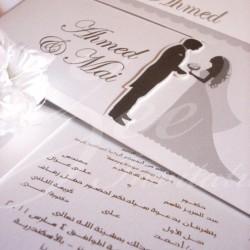 بطاقات زيي-دعوة زواج-الاسكندرية-1