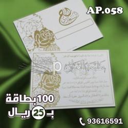 مطبعة العزاني-دعوة زواج-مسقط-4