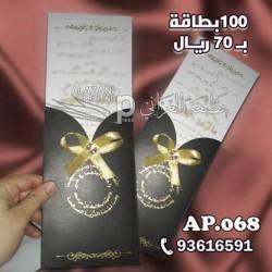 مطبعة العزاني-دعوة زواج-مسقط-3