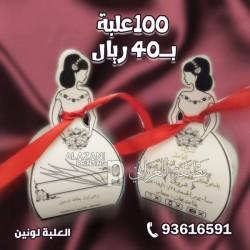 مطبعة العزاني-دعوة زواج-مسقط-2
