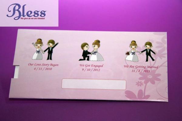 بليس - دعوة زواج - القاهرة