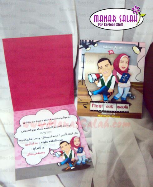منار صالح - دعوة زواج - القاهرة
