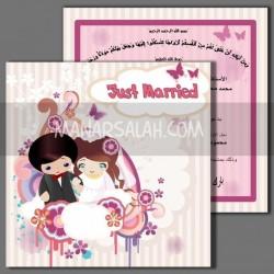 منار صالح-دعوة زواج-القاهرة-3