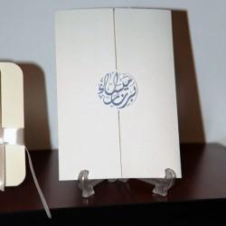 جميل للطباعة-دعوة زواج-بيروت-3