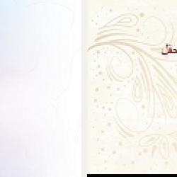 وب2برنت.ما-دعوة زواج-الدار البيضاء-3